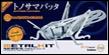 Gakken Metal Kit Grasshopper