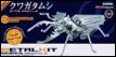 Gakken Metal Kit Stag Beetle